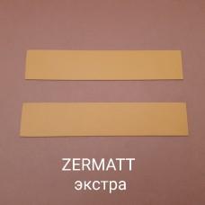 Набор подкладок для часового ремешка Zermatt lining 2 штуки 3.2х15.7 см. ДВОЁНЫЙ сорт ЭКСТРА 0.8 мм.