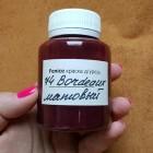 Краска для уреза кожи Fenice 100 гр. Цвет матовый бордовый.