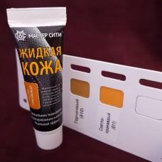 Жидкая кожа. Профессиональное средство для реставрации изделий из кожи МС 30 мл. Светло-оранжевый.