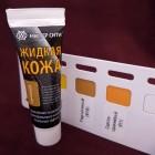 Жидкая кожа. Профессиональное средство для реставрации изделий из кожи МС 30 мл. Горчичный.