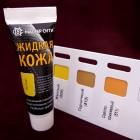 Жидкая кожа. Профессиональное средство для реставрации изделий из кожи МС 30 мл. Жёлтый.