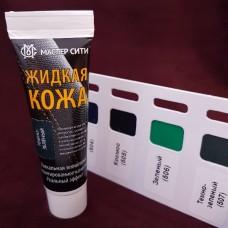 Жидкая кожа. Профессиональное средство для реставрации изделий из кожи МС 30 мл. Тёмно-зелёный.