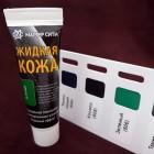 Жидкая кожа. Профессиональное средство для реставрации изделий из кожи МС 30 мл. Зелёный.