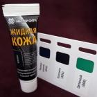 Жидкая кожа. Профессиональное средство для реставрации изделий из кожи МС 30 мл. Космос.