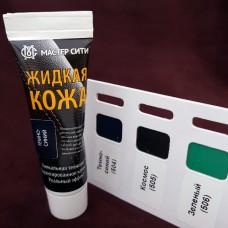 Жидкая кожа. Профессиональное средство для реставрации изделий из кожи МС 30 мл. Тёмно-синий.