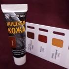 Жидкая кожа. Профессиональное средство для реставрации изделий из кожи МС 30 мл. Коньяк.