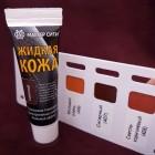 Жидкая кожа. Профессиональное средство для реставрации изделий из кожи МС 30 мл. Сигарный.