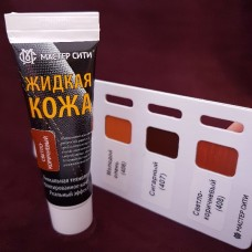 Жидкая кожа. Профессиональное средство для реставрации изделий из кожи МС 30 мл. Светло-коричневый.