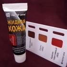 Жидкая кожа. Профессиональное средство для реставрации изделий из кожи МС 30 мл. Красно-коричневый.