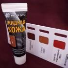 Жидкая кожа. Профессиональное средство для реставрации изделий из кожи МС 30 мл. Скотч.