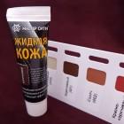 Жидкая кожа. Профессиональное средство для реставрации изделий из кожи МС 30 мл. Коричневый.
