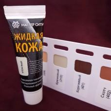 Жидкая кожа. Профессиональное средство для реставрации изделий из кожи МС 30 мл. Кремовый.