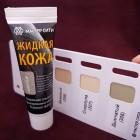 Жидкая кожа. Профессиональное средство для реставрации изделий из кожи МС 30 мл. Дымчатый.
