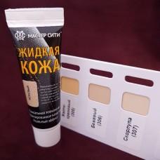 Жидкая кожа. Профессиональное средство для реставрации изделий из кожи МС 30 мл. Бежевый.