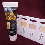 Жидкая кожа. Профессиональное средство для реставрации изделий из кожи МС 30 мл. Жёлто-кремовый.