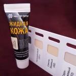 Жидкая кожа. Профессиональное средство для реставрации изделий из кожи МС 30 мл. Светло-бежевый.