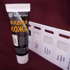 Жидкая кожа. Профессиональное средство для реставрации изделий из кожи МС 30 мл. Грязно-белый.