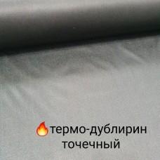 Дублирующий материал - флизелин точечный клевой ТЕРМО 50х100 см.